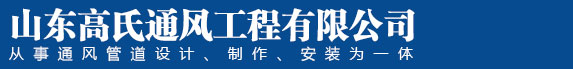 山东高氏通风工程有限公司